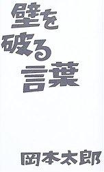 【壁を破る言葉】岡本太郎 岡本敏子 編