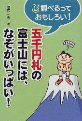 【五千円札の富士山には、なぞがいっぱい!】