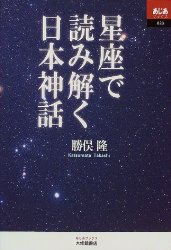 【星座で読み解く日本神話】勝俣隆 著