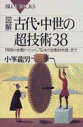 【古代・中世の超技術38】