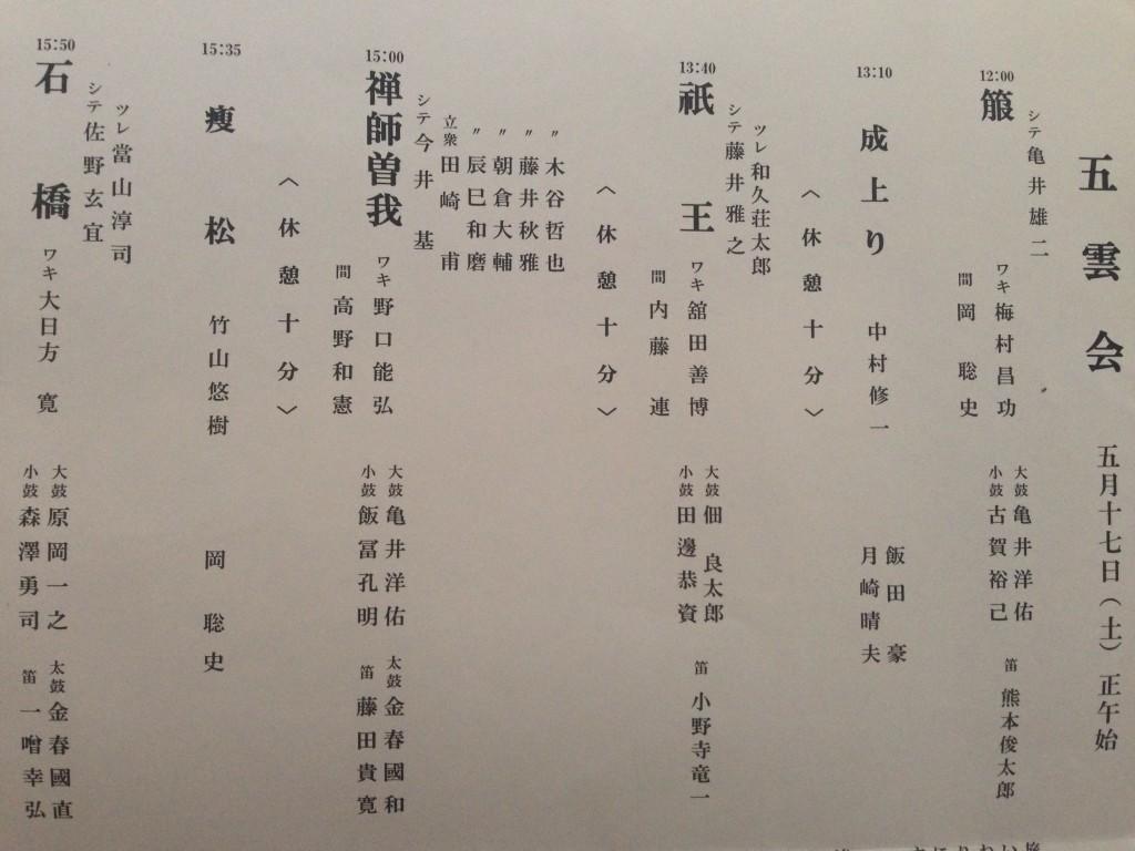 2014年5月17日五雲会「石橋(しゃっきょう)」