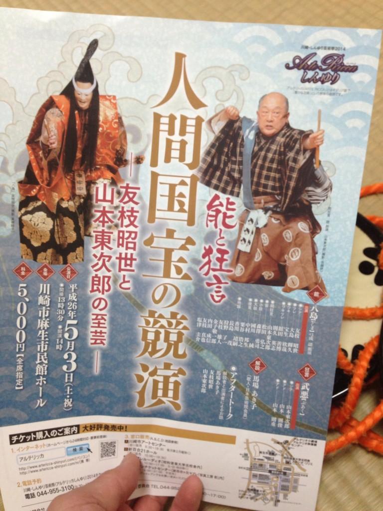 2014年5月3日人間国宝の競演