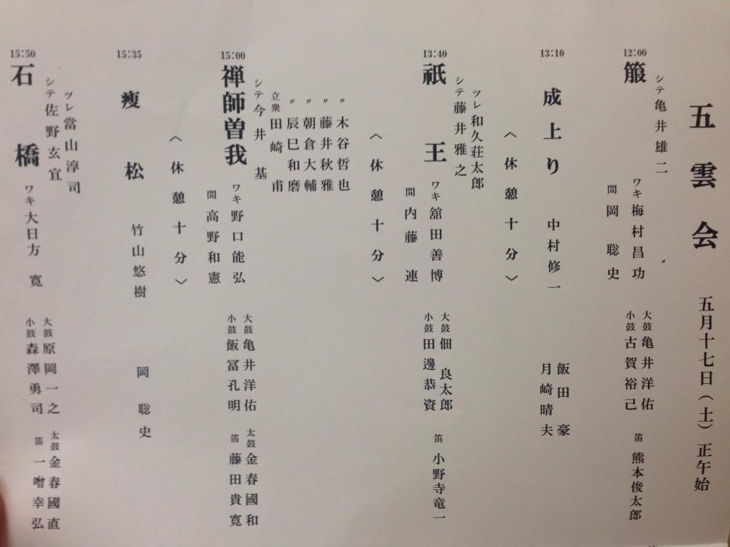 歌舞伎の原曲になった能「石橋(しゃっきょう)」