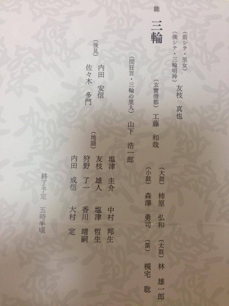 5月31日古事記の伝説「三輪」