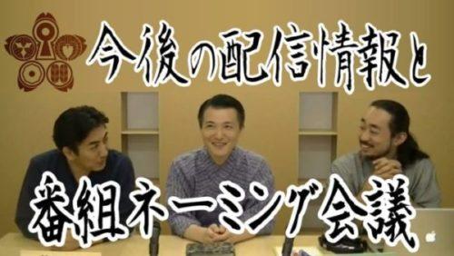 番組ネーミング会議  森藤桜の埋蔵文化発掘談(仮) 第5部