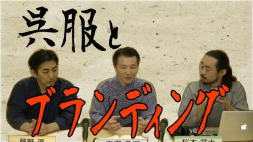 「呉服とブランディング」 森藤桜の神通力とコンシェルジュ 第6回配信
