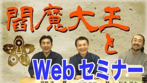 森藤桜の神通力とコンシェルジュ 第11部  「閻魔大王とウェビナー(Webセミナー)」