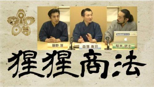 森藤桜の神通力とコンシェルジュ  第13部「猩々とコンテンツ商法」