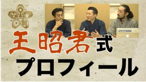 森藤桜の神通力とコンシェルジュ  第14部「王昭君とプロフィール写真」