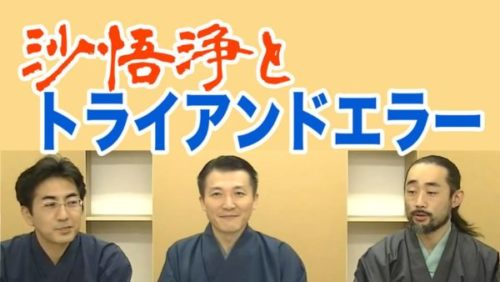 森藤桜の神通力とコンシェルジュ第16部  沙悟浄とトライアンドエラー