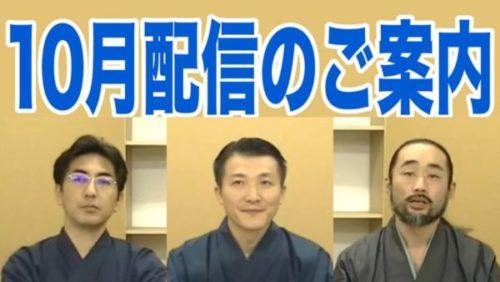 森藤桜の神通力とコンシェルジュ第15部  「10月配信のご案内」