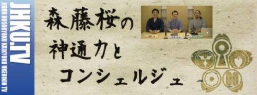 「二人静と1人2役」第29部 森藤桜の神通力とコンシェルジュ