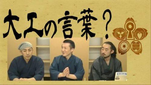 「隅田川と大工の言葉」 第22部 森藤桜の神通力とコンシェルジュ