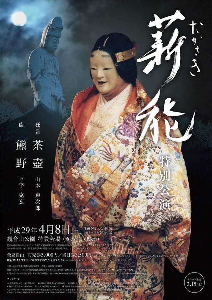 2017年4月8日たかさき薪能「熊野」
