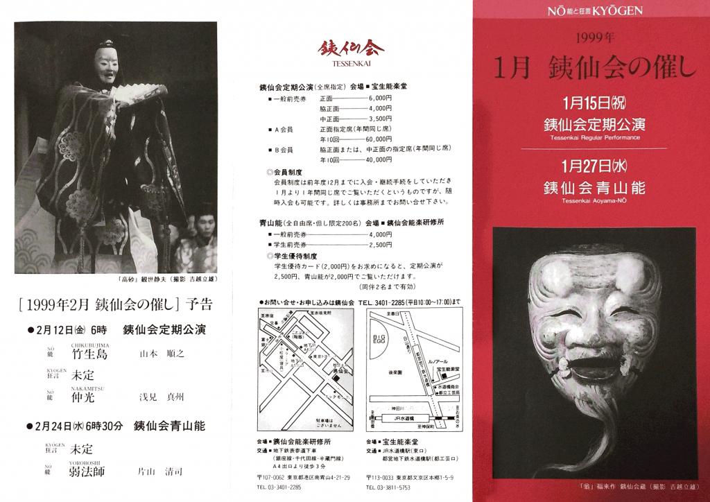1999年1月15日 青山能「高砂」