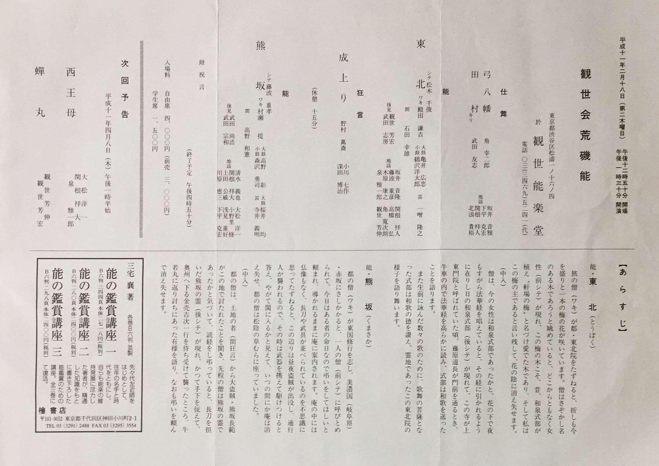 1999年2月18日 観世会荒磯能「熊坂」