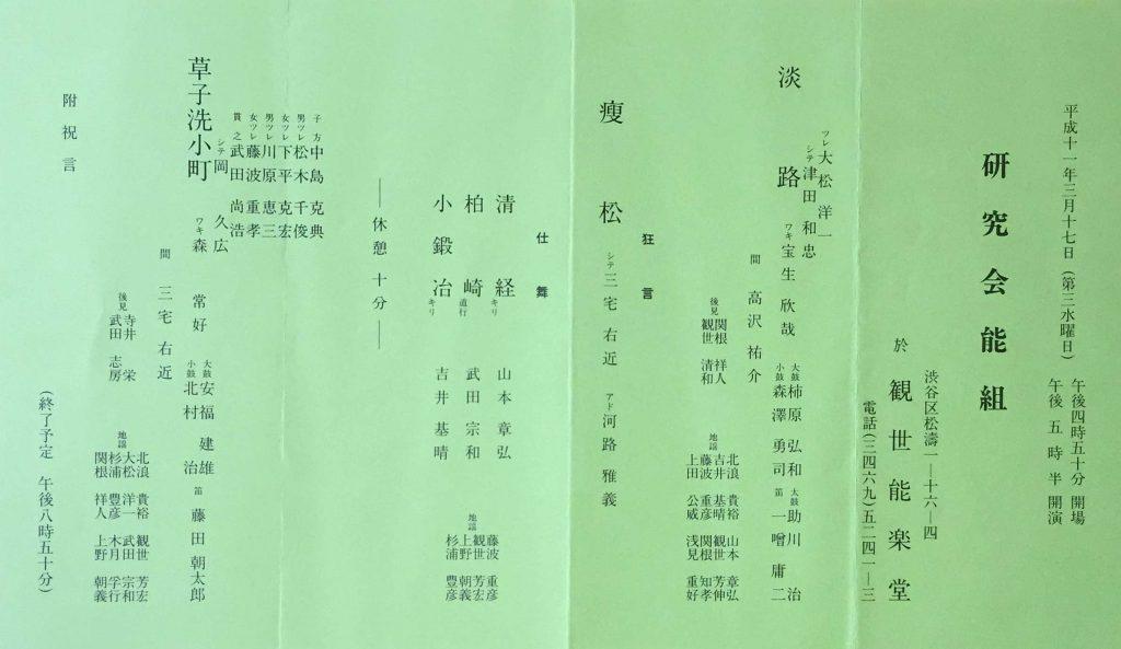 1999年3月17日 研究会「淡路」
