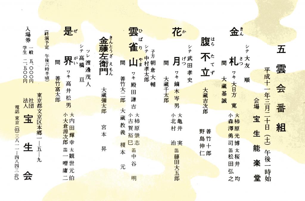 1999年3月20日五雲会「金札」