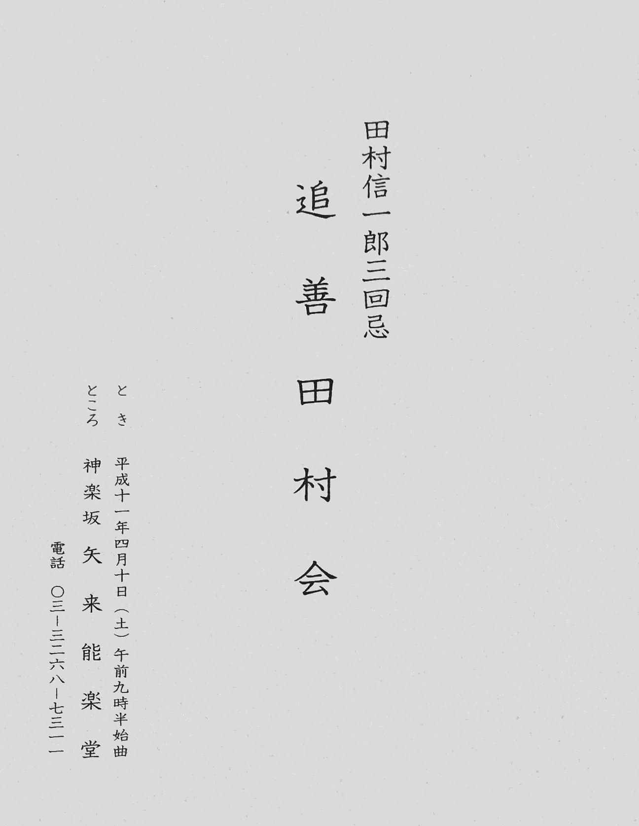1999年4月10日 追善田村会「熊坂」