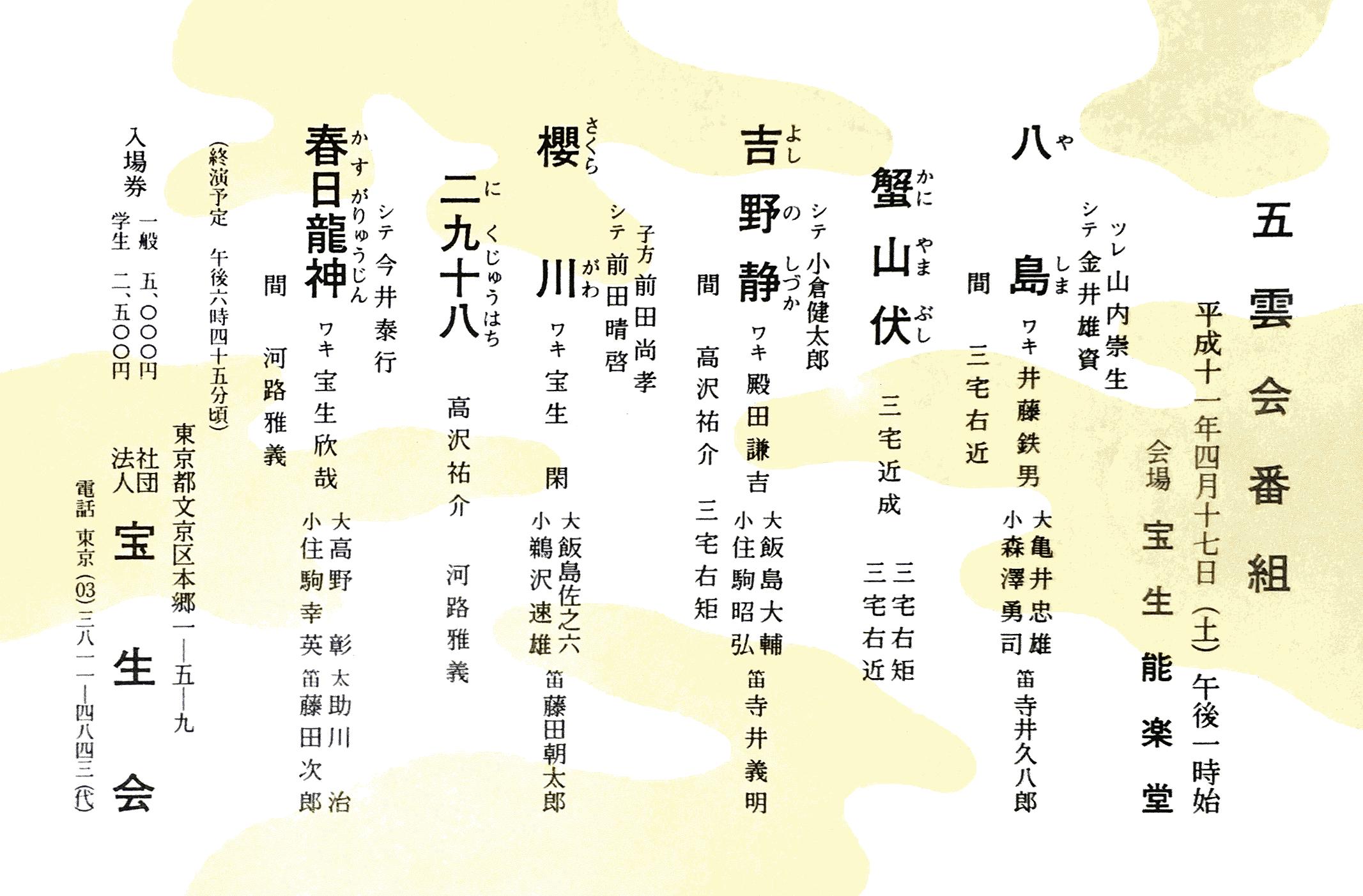 1999年4月18日五雲会「八島」