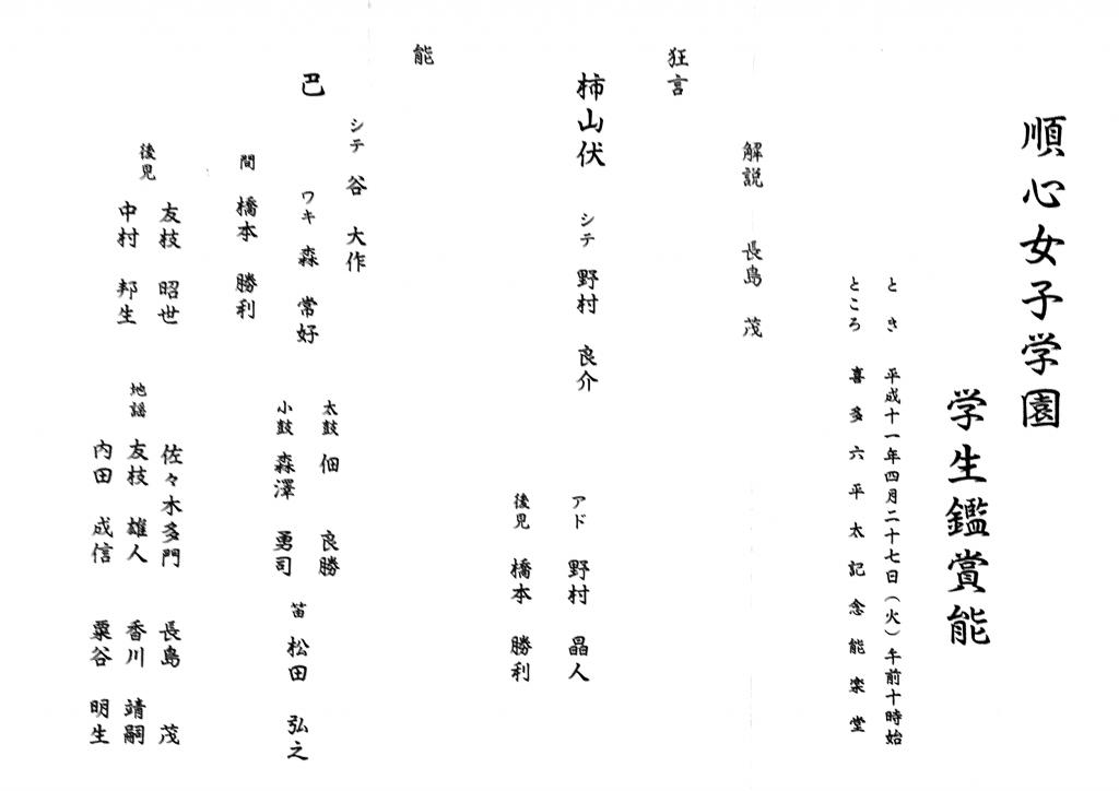 1999年4月27日 純心女子学園学生鑑賞能「巴」