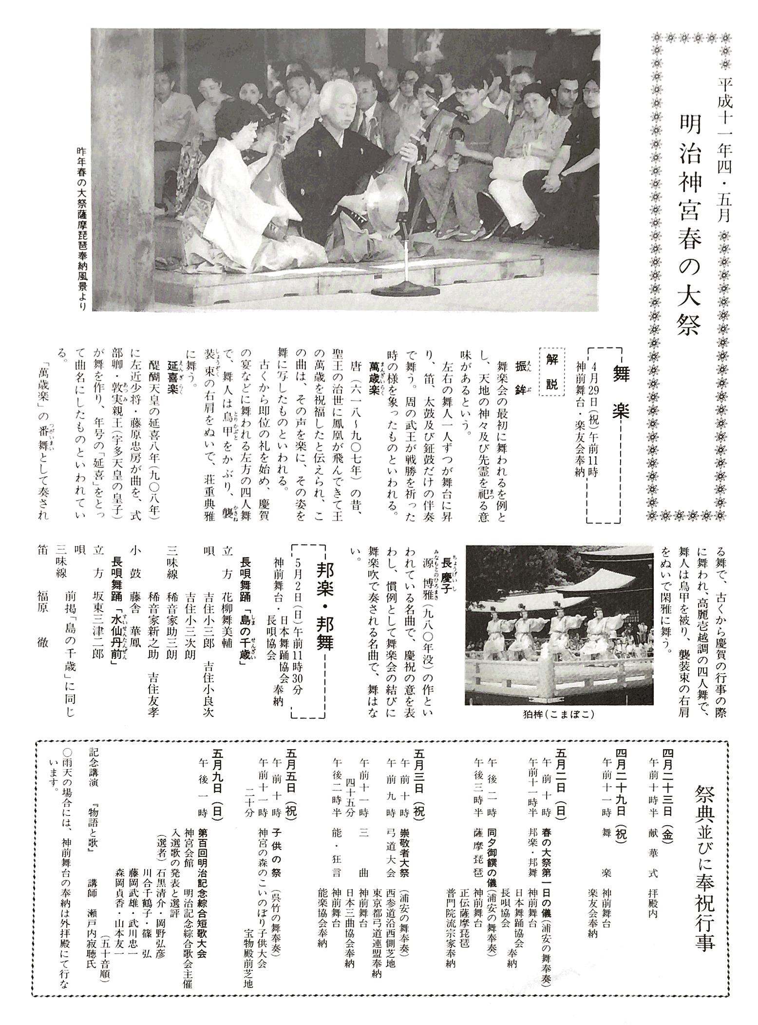 1999年5月3日 明治神宮外春の大祭「経政」