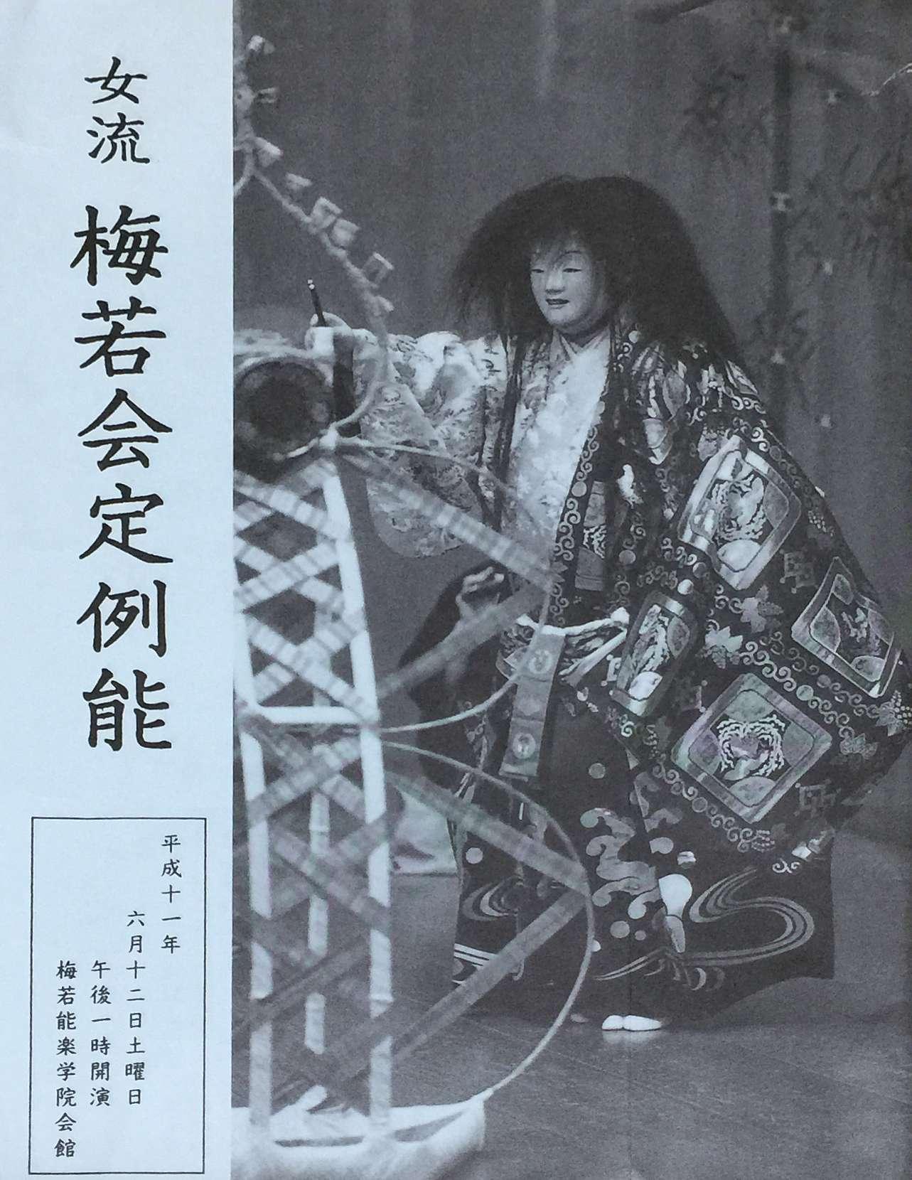 1999年6月12日 女流梅若会定例能「班女」.