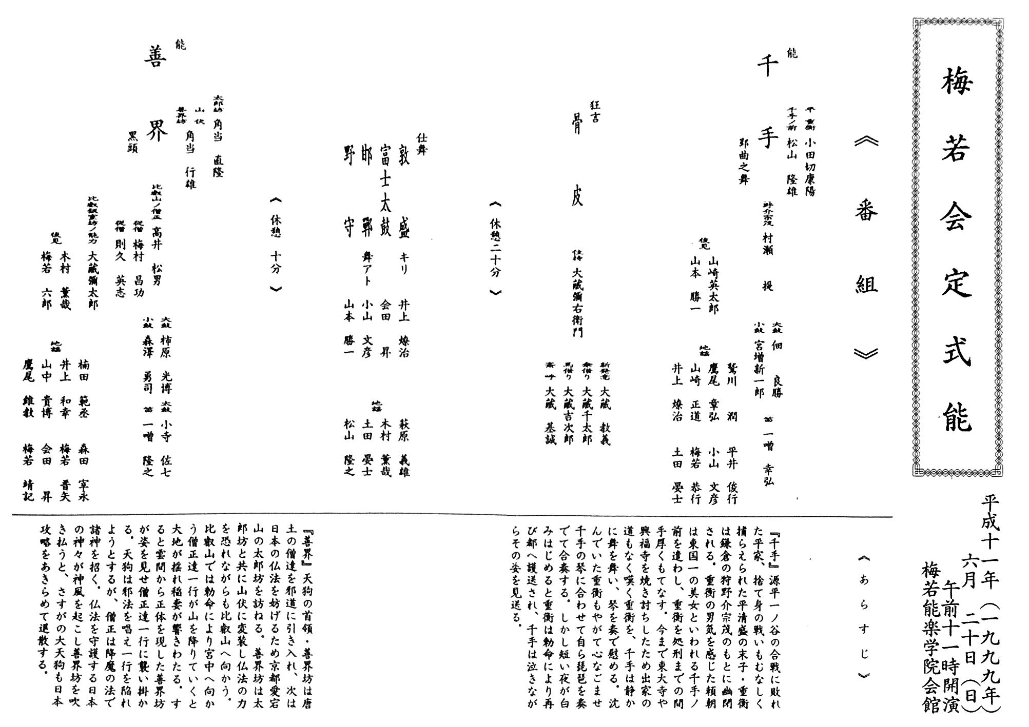1999年6月20日 梅若会定式能「善界」