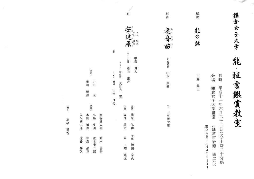 1999年6月22日鎌倉女子大能楽鑑賞教室「安達原」