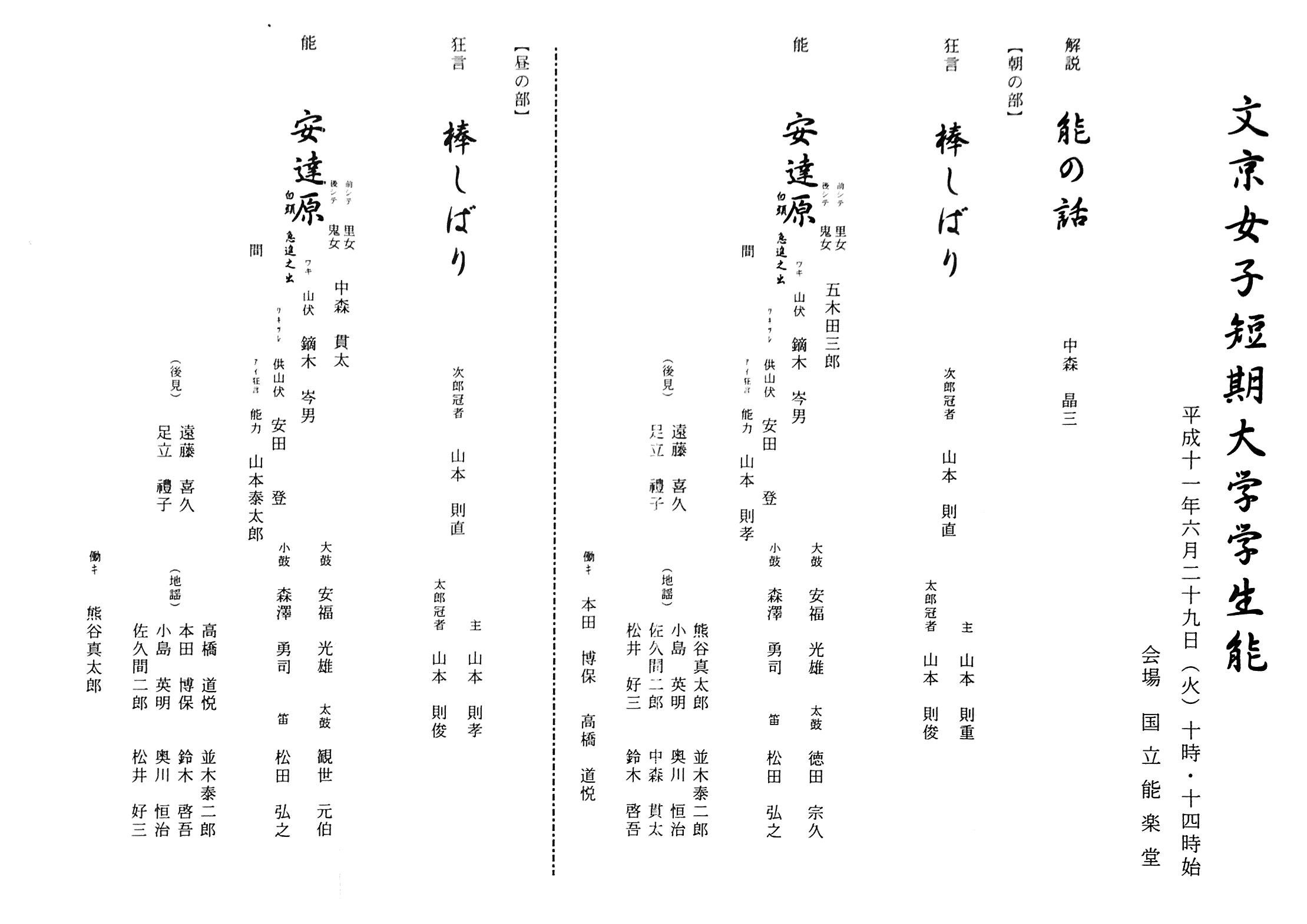 1999年6月29日 文京女子短期大学学生能「安達原」