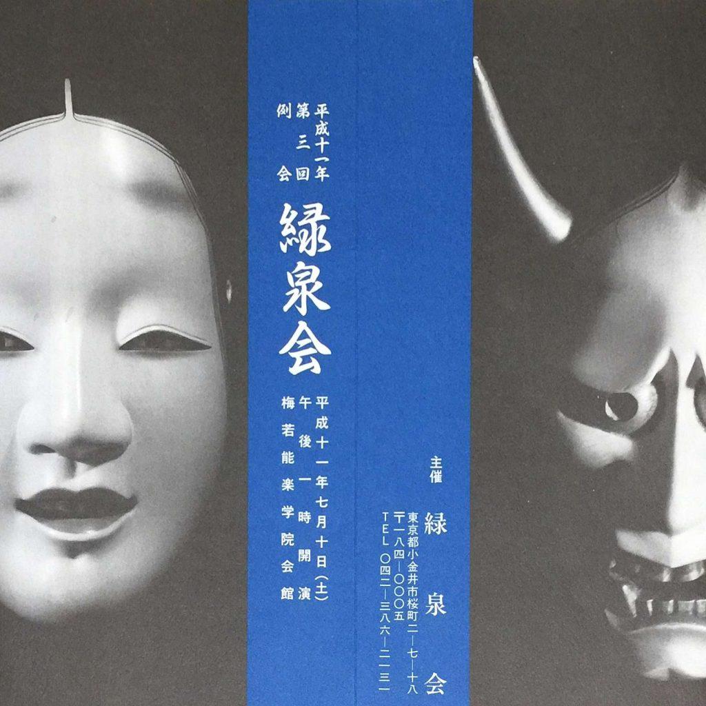 1999年7月10日 緑仙会「野守」
