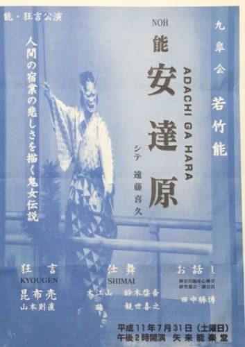 1999年7月31日 若竹能「安達原」