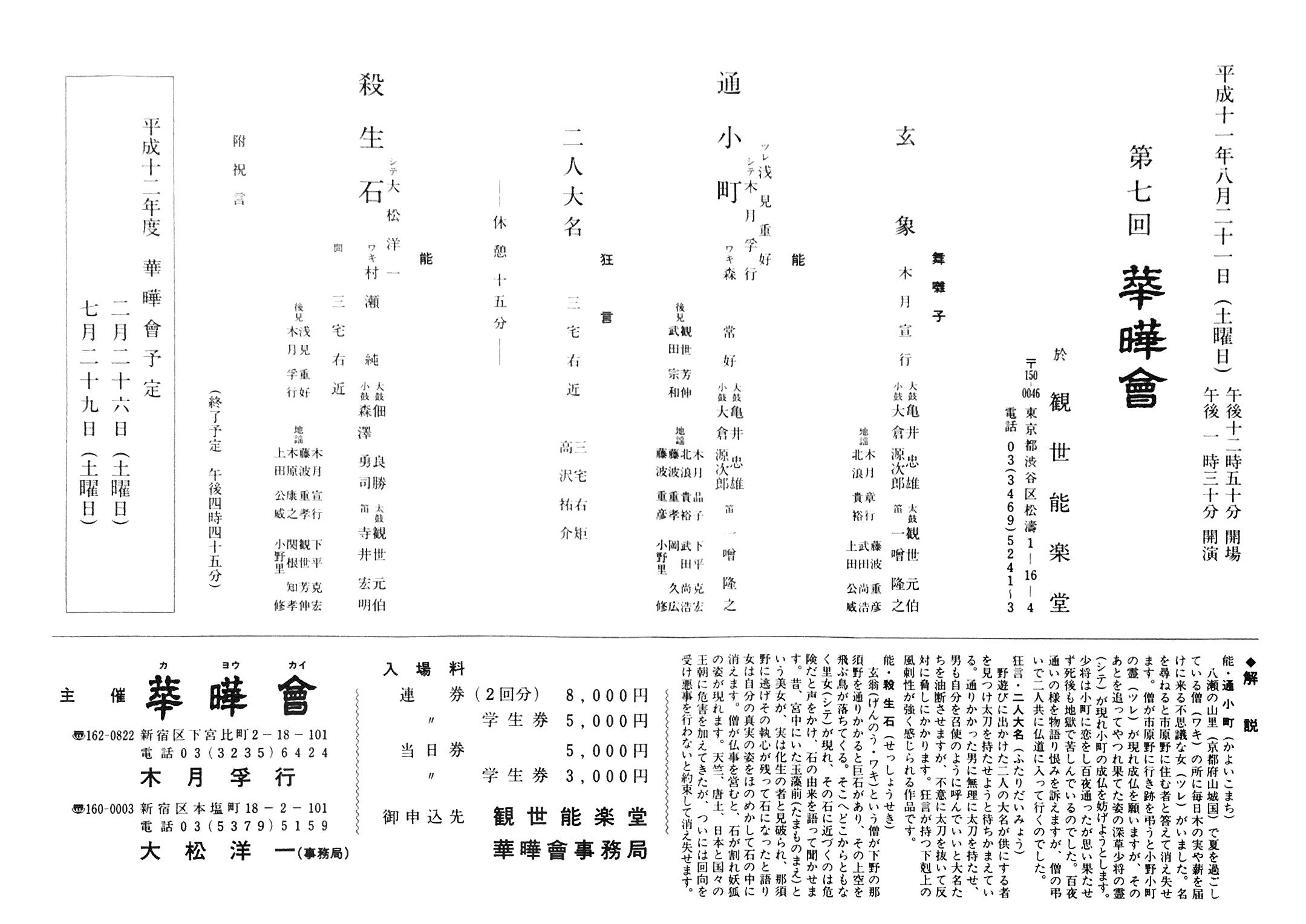 1999年8月21日 華曄会「殺生石」