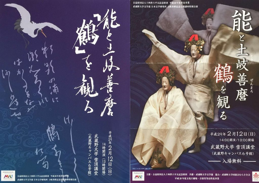 2017年2月11日能と土岐善麿鶴を観る「鶴」