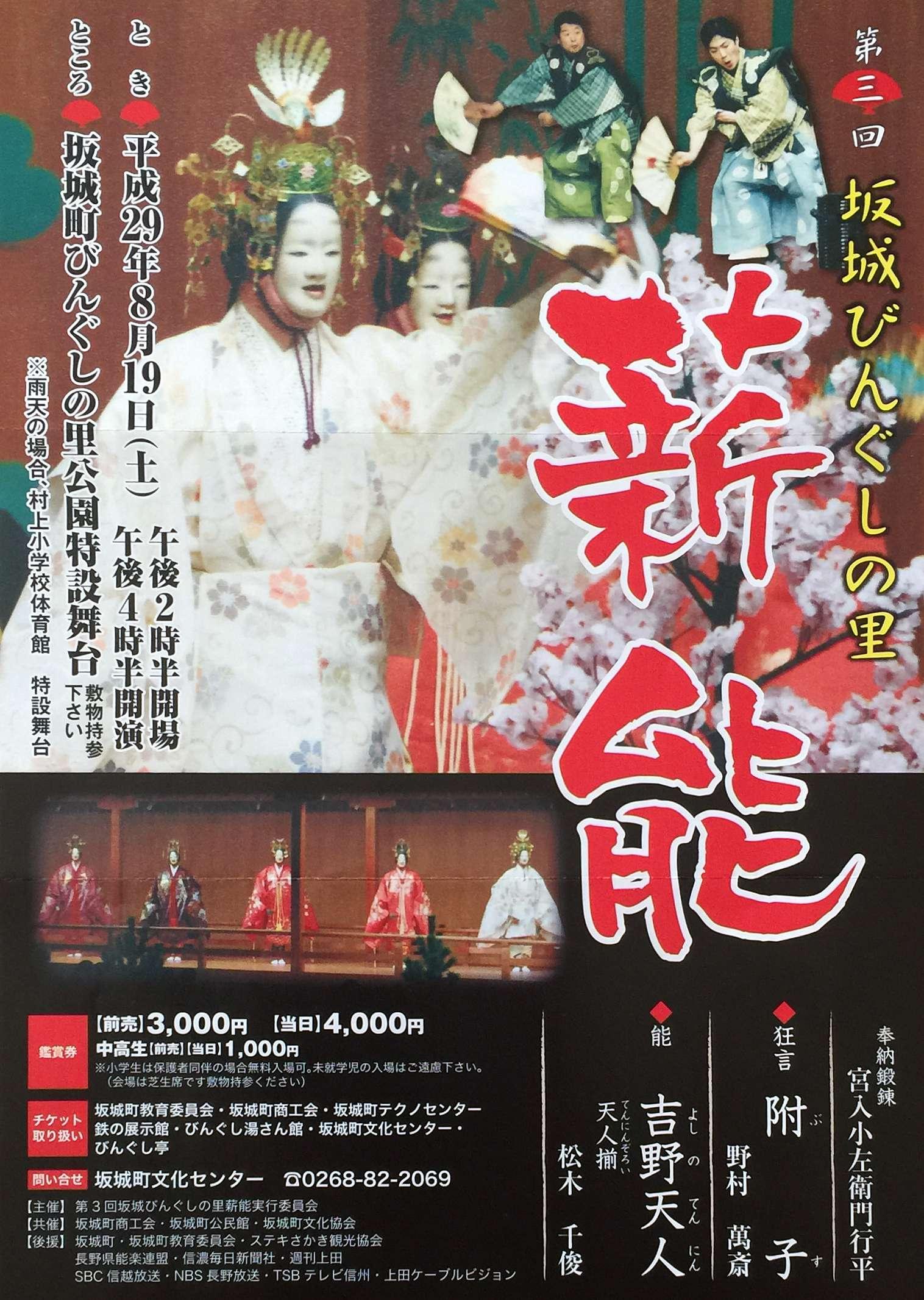 2017年8月19日 坂城びんぐしの里 薪能「吉野天人」