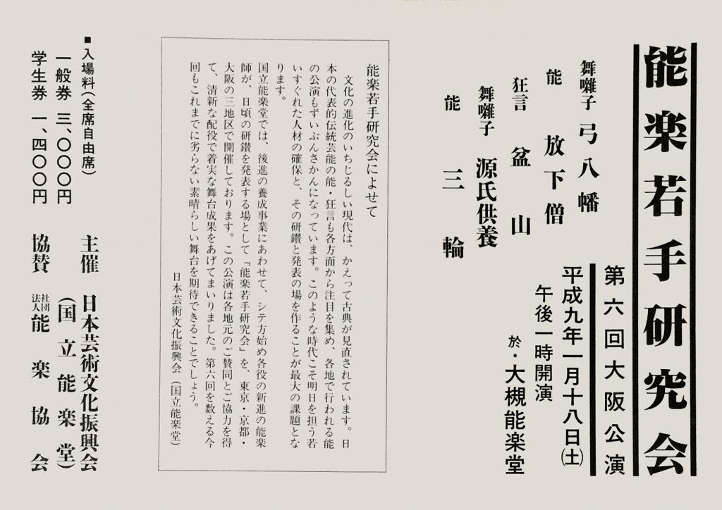 1997年1月18日 能楽若手研究会大阪公演