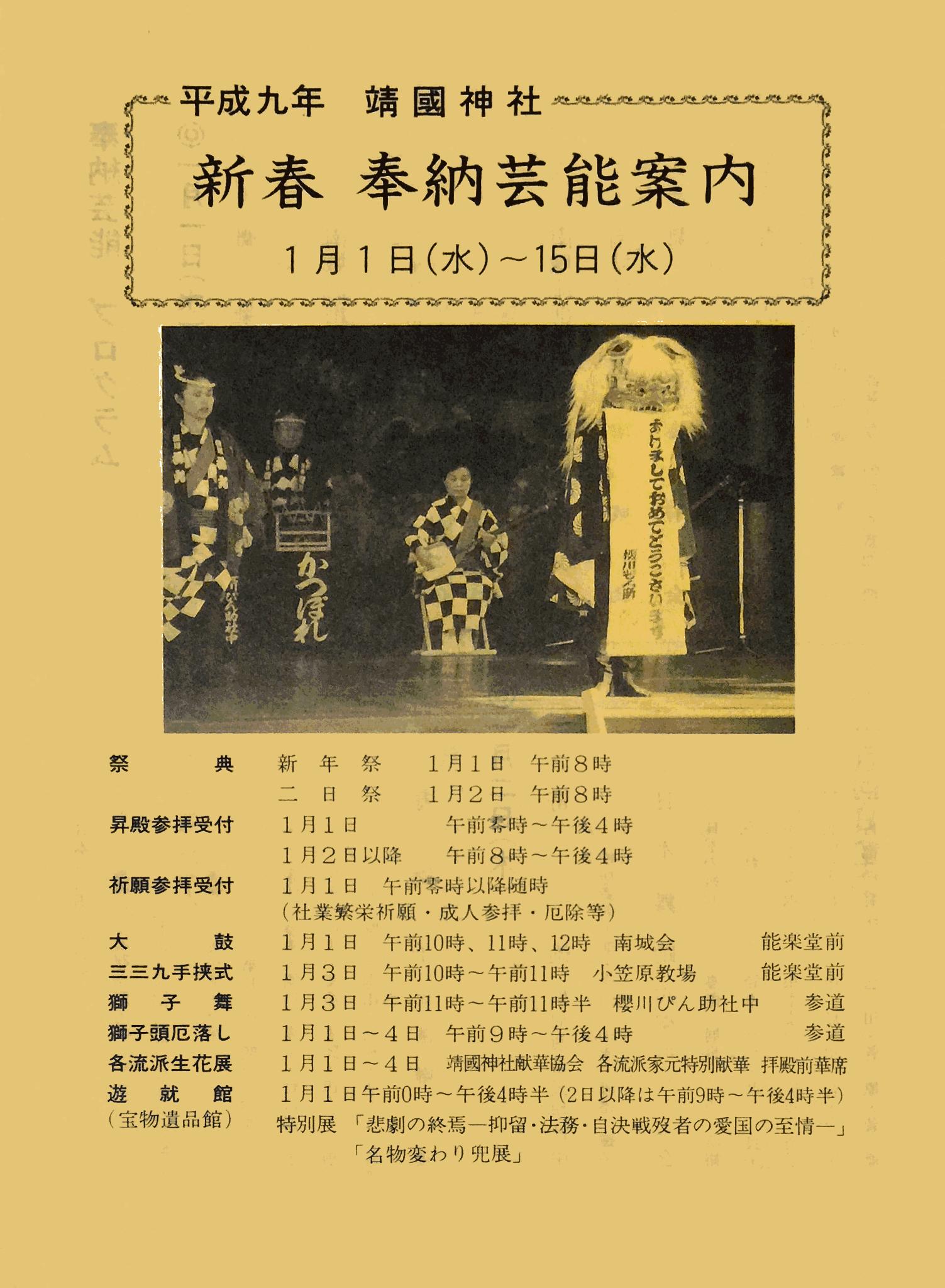 1997年1月1日 靖国神社奉納「弓矢立合」「難波」