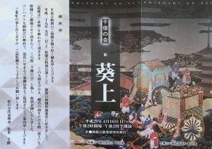 2017年4月16日 千俊の会「葵上」