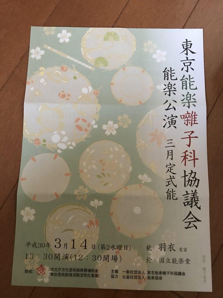 20180314囃子科協議会【羽衣】