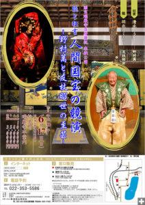 2018年6月17日 瑞巌寺 人間国宝の競演【羽衣】