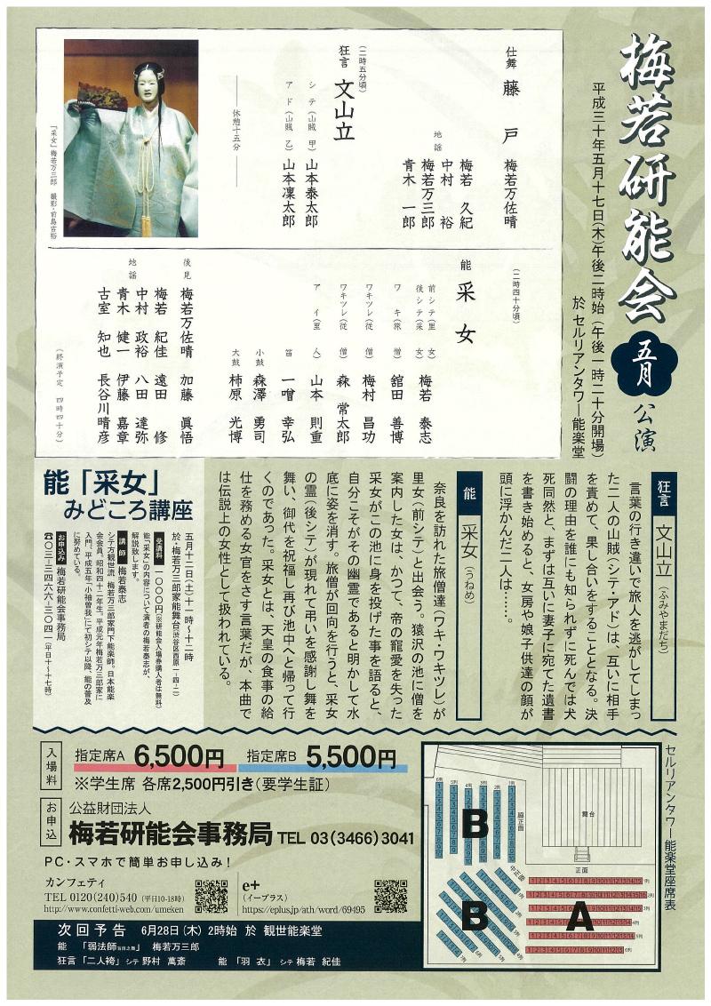2018年5月17日 研能会「采女」