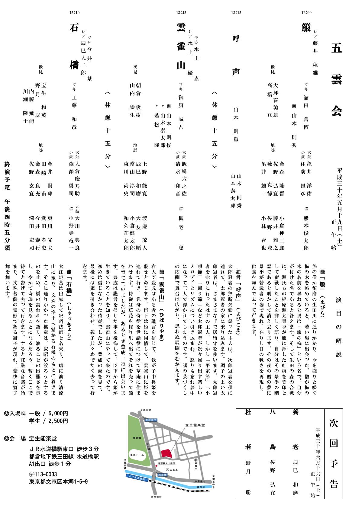 5月19日 五雲会「石橋」