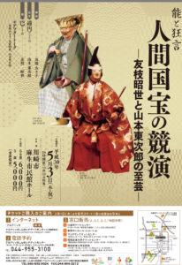 2018年5月3日 能と狂言 人間国宝の競演【通円】【巴】