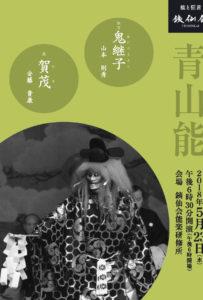 2018年5月23日 青山能【賀茂】