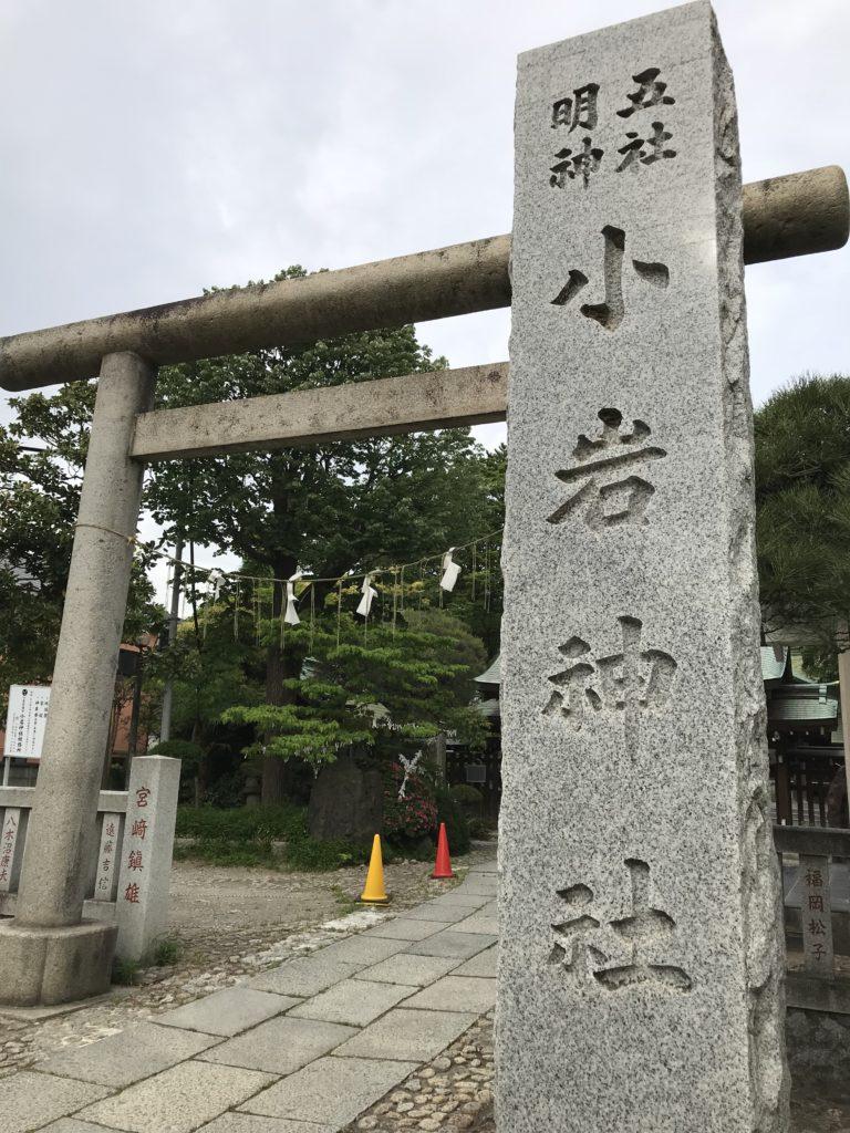 小岩神社と心学