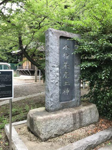 小松菜発祥の地に斉藤一人さん発見!