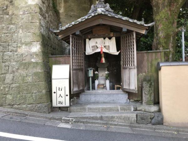 行人坂と大圓寺