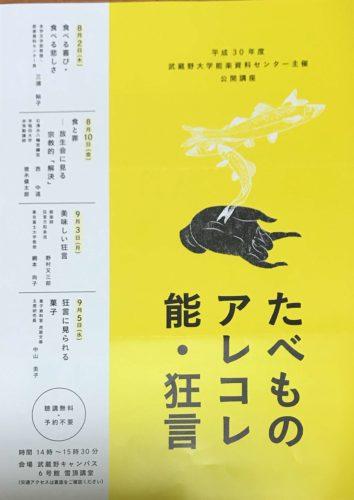 武蔵野大学能楽資料センター主催 公開講座