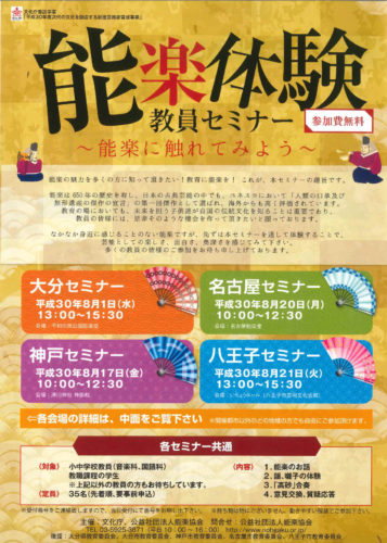 八王子能楽体験教員セミナー