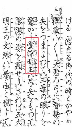 愛染明王のご縁日に稽古【弓矢立合】